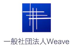 一般社団法人Weave