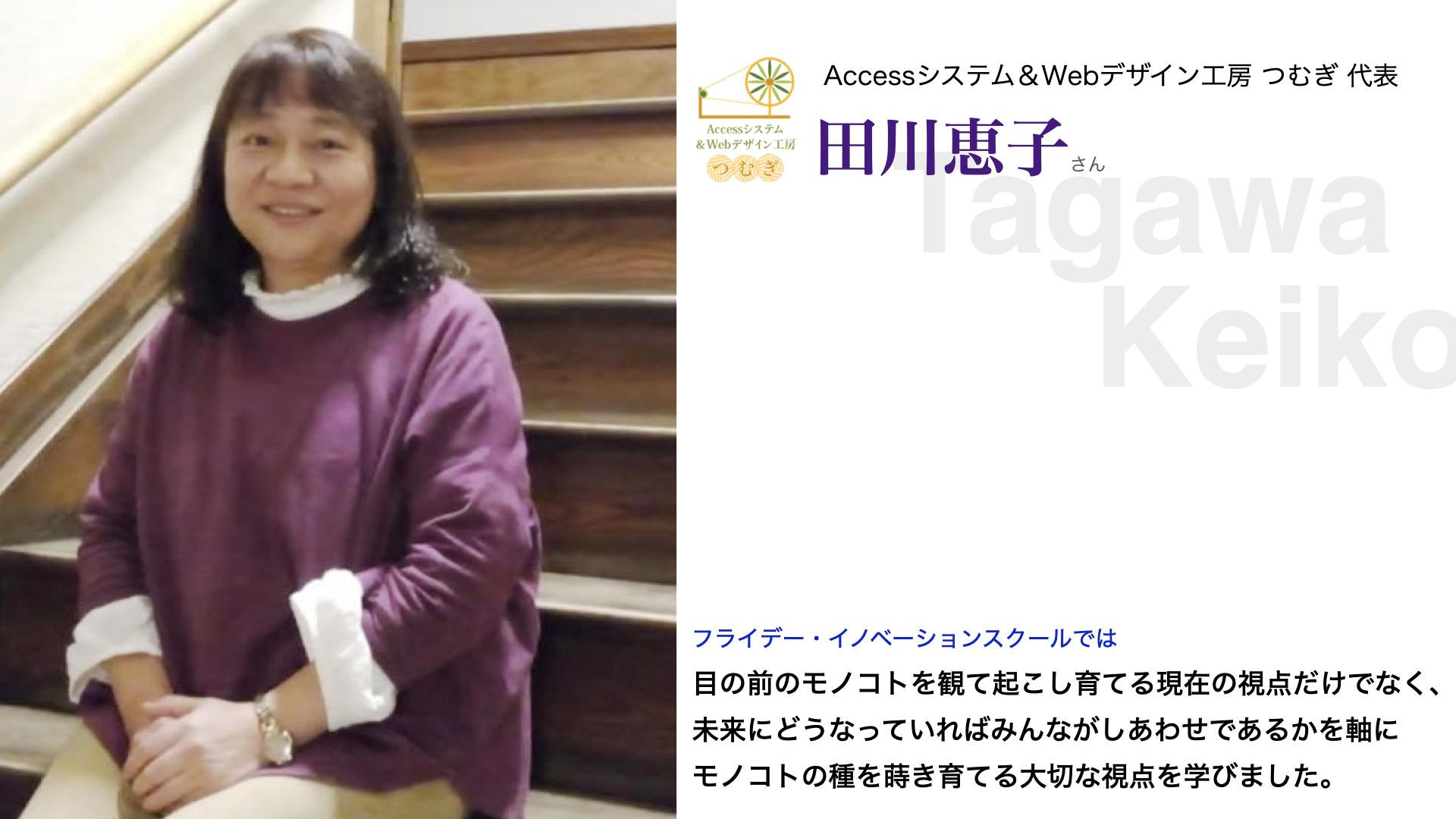 フライデーイノベーションスクール一期生:田川さん